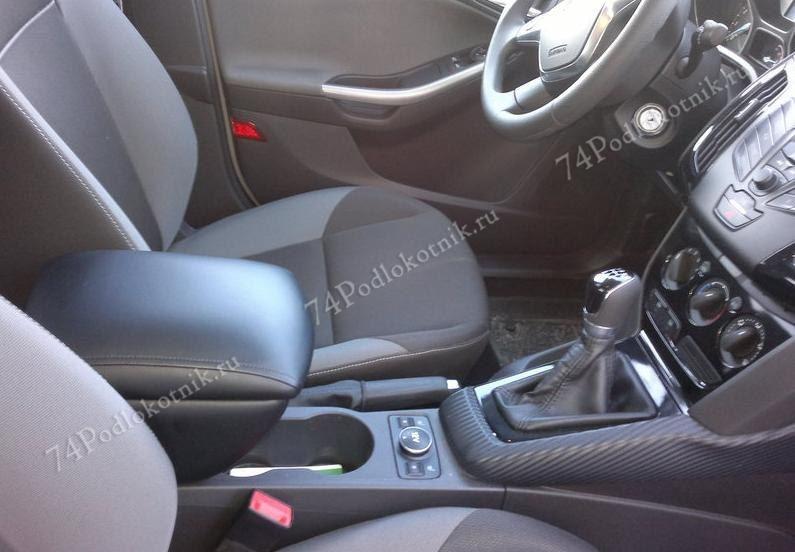 Подлокотник на Форд Фокус 3